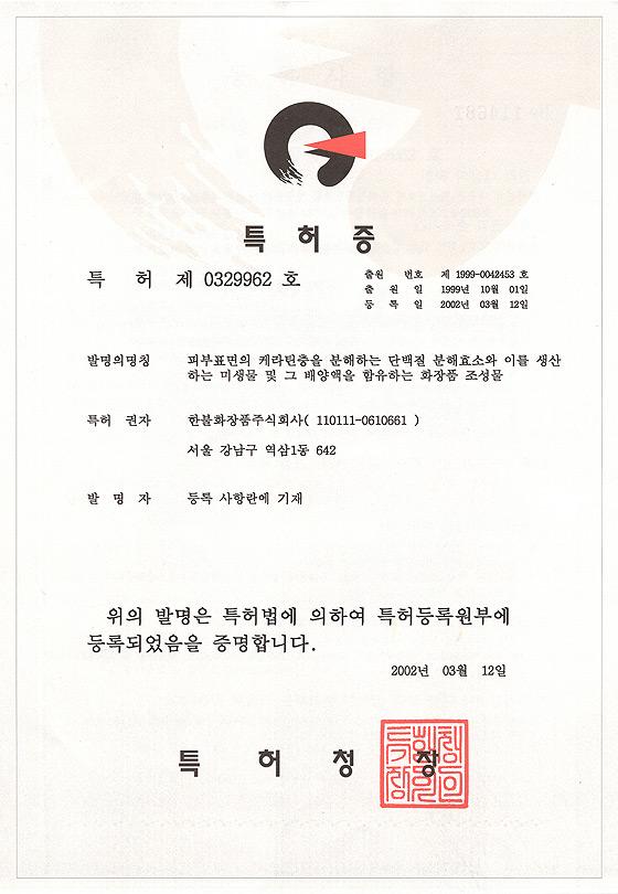 특허 제 0329962 호