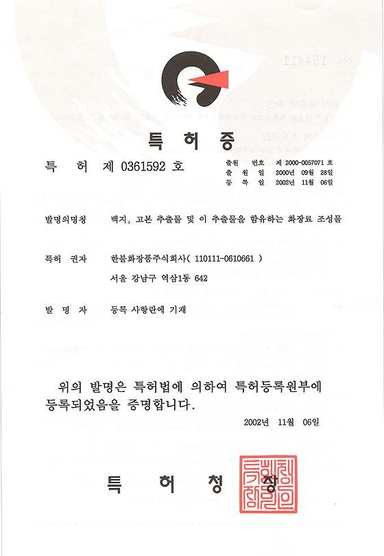 특허 제 0361592 호