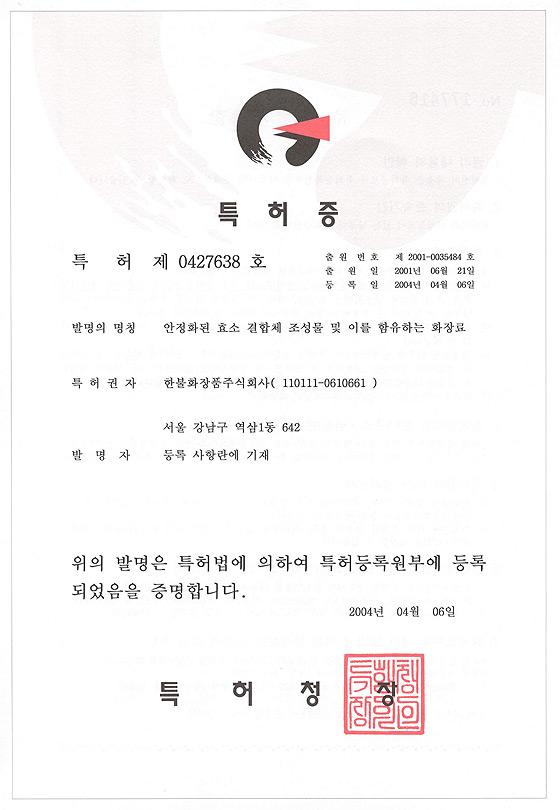 특허 제 0427638 호