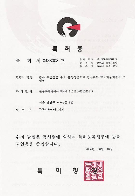 특허 제 0438008 호