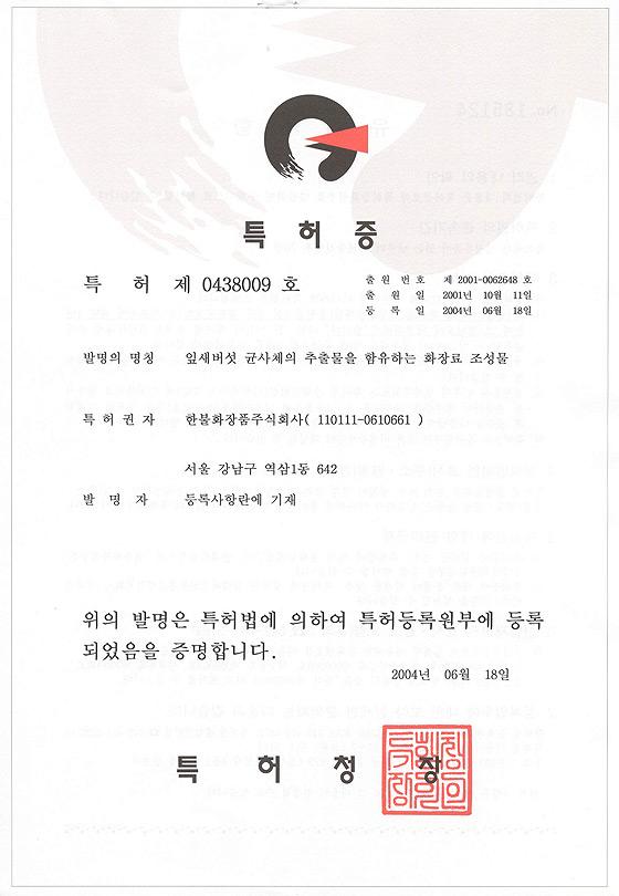 특허 제 0438009 호