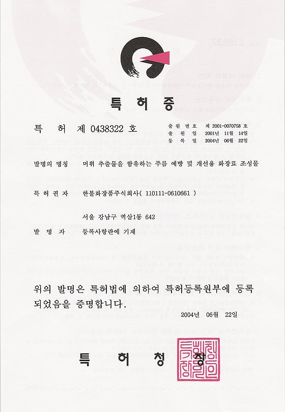 특허 제 0438322 호