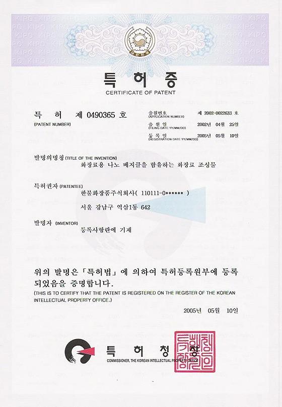 특허 제 0490365 호