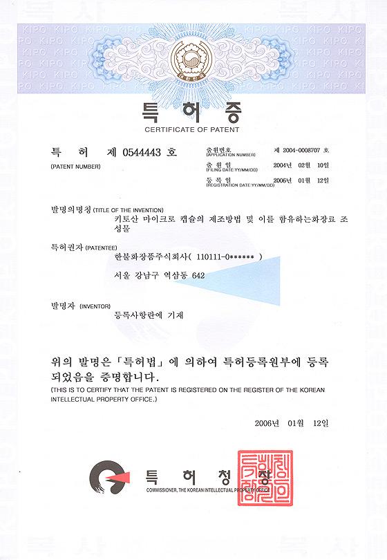 특허 제 0544443 호