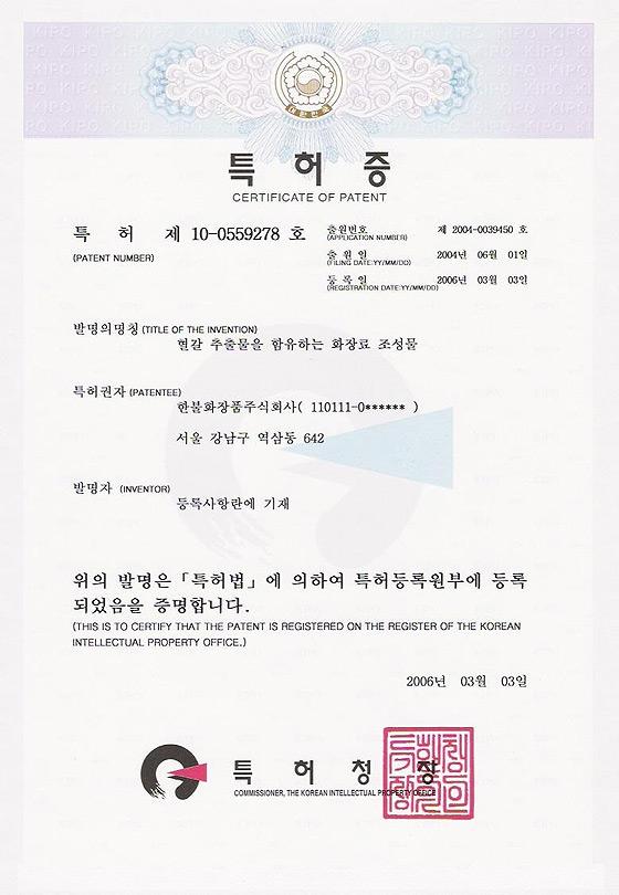 특허 제 10-0559278 호