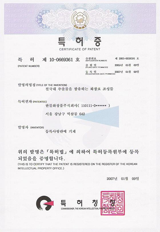 특허 제 10-0669361 호